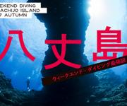 前の記事: 「ウィークエンド・ダイビング最強説」〜八丈島のウェブマガジン