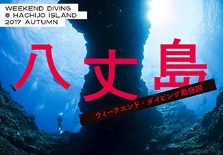 八丈島WEB Magazine
