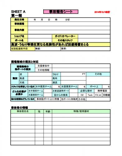 パラオ資料4-事故報告シート1.pdf