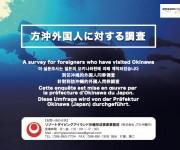 前の記事: 沖縄を潜った外国人ダイバー対象アンケート ~アマゾンギフト券