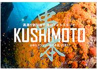 黒潮が創り出す海のフォトスタジオ KUSHIMOTO