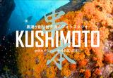 串本WEB Magazine