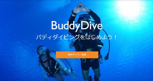 セルフダイビング予約サイト-BuddyDive(バディダイブ)