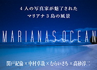 MARIANAS OCEAN -4人の写真家が魅了されたマリアナ3島の風景-