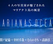 次の記事: 4人の写真家が魅了されたマリアナ3島の風景 〜ウェブマガジン