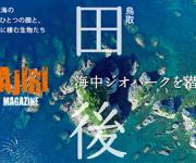 次の記事: 海中ジオパークを潜る〜鳥取・田後のウェブマガジンを公開!〜