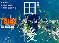 日本海のもうひとつの顔と、そこに棲む生物たち