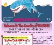 次の記事: サメサメサメづくし! 『ラララさめのくに』出版記念展示会が開