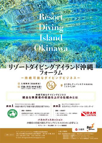 20180314-okinawaforum