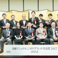 ナショジオ表彰式(撮影:菊地聡美)
