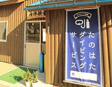 tanohata-ochi-20180313-33-1