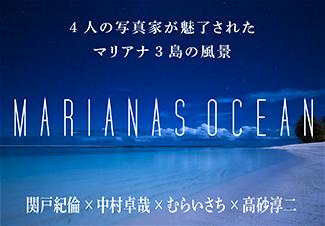 4人の水中写真がマリアナの魅力を切り取る、WEBマガジン「MARIANAS OCEAN 」はこちらの画像をクリック!