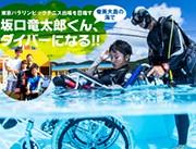 次の記事: 東京パラリンピックテニス出場を目指す坂口竜太郎くん、 奄美大