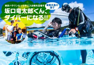 東京パラリンピックテニス出場を目指す坂口竜太郎くん、 奄美大島の海でダイバーになる!!