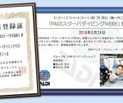 前の記事: 「スクーバダイビングの日」をみんなで盛り上げよう! 〜201