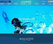 前の記事: オーシャナ(ocean+α)