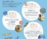 次の記事: 【告知】やえやまサンゴカフェ6月〜9月のイベント詳細が決定!