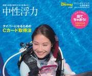 次の記事: 月刊マリンダイビング増刊本「ダイビングを始める・上手くなる♪