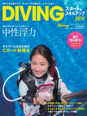 月刊『マリンダイビング』8月号増刊 (2018/6/29発売)No.641 定価:980円(税込)