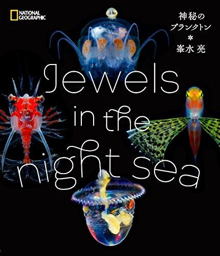 『Jewels in the night sea 神秘のプランクトン』峯水亮著