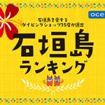 ishigaki15_2018_325226
