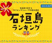 次の記事: ウェブマガジン「石垣島ランキング」が本日公開!