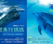 前の記事: 越智カメラマンの書籍「まいごになった子どものクジラ」と「イル
