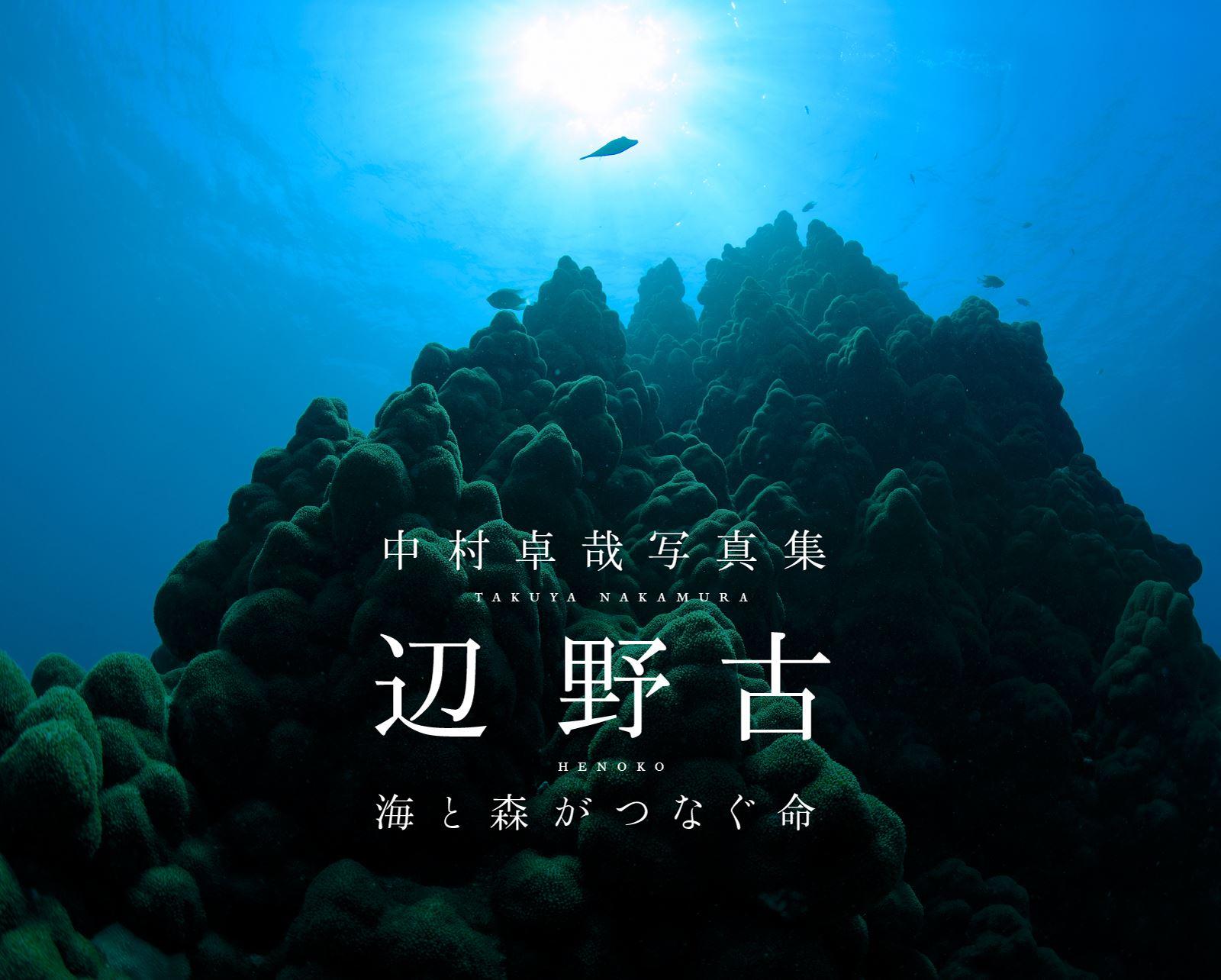 【告知】中村卓哉氏による新作写真集『辺野古 -海と森がつなぐ命-』が出版〜東京、大阪にて写真展も開催〜