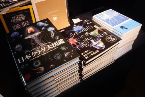 発売されたばかりの「ときめくクラゲ図鑑」もあります。お見逃しなく!