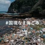 国境なき海ごみ_low