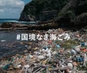 前の記事: 化粧品ブランドLUSH(ラッシュ)が「#国境なき海ごみ」キャ