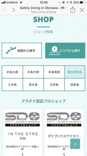 SDO認証制度