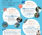 前の記事: 【告知】やえやまサンゴカフェ10月〜12月のイベント詳細が決