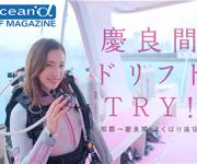 前の記事: webマガジン「慶良間ドリフトTRY!〜那覇→慶良間 よくば