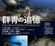 次の記事: 2018年10月20日より、水中写真家・戸村裕行氏の水中写真