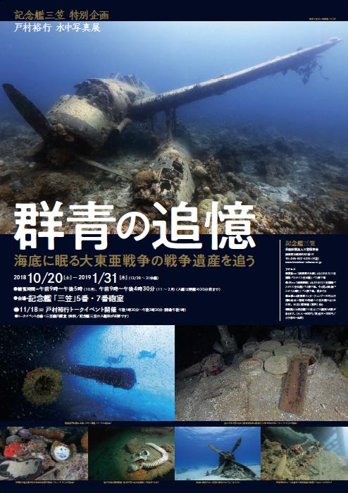 2018年10月20日より、水中写真家・戸村裕行氏の水中写真展『群青の追憶』の巡回展示が開催@横須賀市、記念艦「三笠」