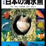改訂版_日本の海水魚カバー20180723