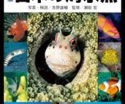 次の記事: 【読者プレゼントあり!】海水魚図鑑『日本の海水魚』改訂版&k