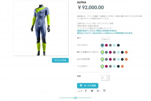 WEB上で、サイズや厚さはもちろん、デザインとカラーを選択できる。どの配色でもエレガントになるパターンが用意されているので、あとは感性に従うだけ