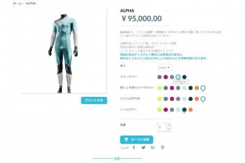 日本ではあまり見ないラグーンカラーを基調にして、ホワイトでライン出してと……。ミネラルブルーをワンポイントで入れて見ようかな……。デザインを考えるのも楽しい時間
