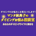 wp-content/uploads/2018/11/mantabayashi_bnr.jpg