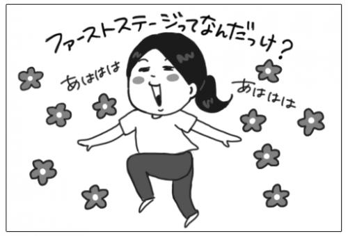 ブランクダイバー復活_6