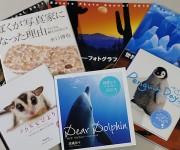 前の記事: 「国境なき医師団」へ寄付すると書籍がもらえる!?〜写真家・水