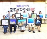 前の記事: 「宮古島フォトコンテスト2018」の表彰式が開催されました