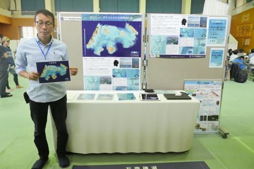 「アジア観測株式会社」。航空レーザ測深(ALB)の計測データより作成した海底地形図を利用し、サンゴの白化現象に対する空からの情報取得と発信などを行っています。