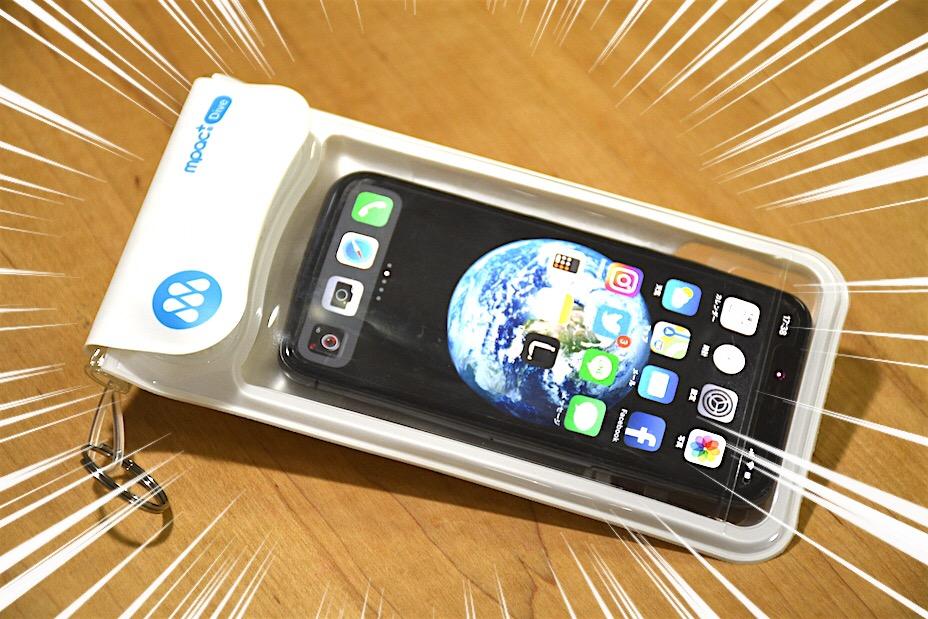 """手軽に水中写真を楽しみたいなら中古iPhoneだ!? 防水スマホケース「エムパック+Dive」を相棒に、目指せ""""水中インフルエンサー""""  〜プロローグ編〜"""