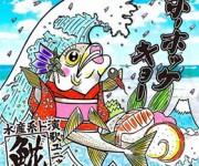 前の記事: 愛すべきお魚ソング満載! 水産系ド演歌ユニット「ほっけ」が1