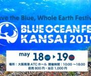 次の記事: 今年はさらにパワーアップ!西日本最大級のダイビングの総合展示