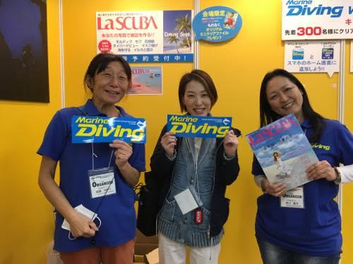 マリンダイビングブースで、編集長の後藤ゆかりさん、西川重子さんとパチリ!