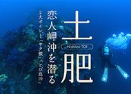 土肥 恋人岬沖を潜る